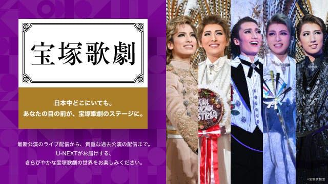 U-NEXTにて宝塚歌劇の特設サイトがオープン。本日より花組『はいからさんが通る』千秋楽のライブ配信チケットを販売開始