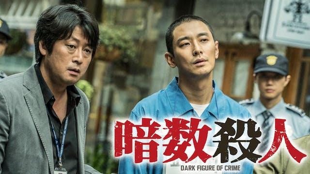 劇場公開から間もない『暗数殺人』『未成年』ほか韓国映画5作品をU-NEXT独占でオンライン公開決定!