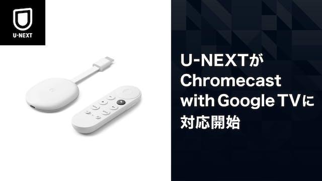「Google TV」の横断検索にU-NEXTが対応し、発売初日から「Chromecast with Google TV」で利用が可能に。これを記念してキャンペーンを実施