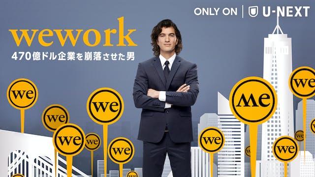 470億ドルの企業価値まで上りつめたWeWork、突然の転落の裏側に迫る驚愕のドキュメンタリー『WeWork / 470億ドル企業を崩落させた男』9月30日(木)U-NEXTにて独占配信開始。日本語音声版に出演、浪川大輔よりコメント到着