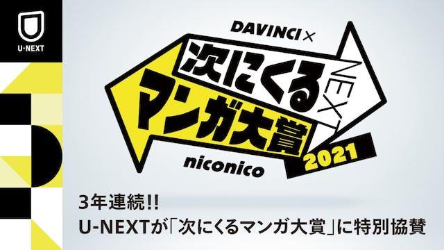 U-NEXTが「次にくるマンガ大賞」に3年連続で特別協賛。本日より作品エントリーがスタート