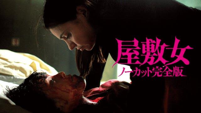 伝説の最恐フレンチ・ホラー『屋敷女 ノーカット完全版』を9月30日よりU-NEXT独占で先行オンライン上映決定!