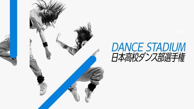 プロダンサーの解説がついた『日本高校ダンス部選手権 全国大会』完全版が配信開始。演技後の全選手のコメントも収録