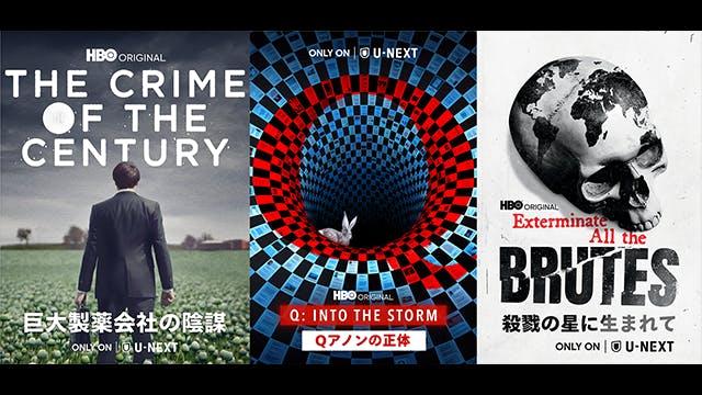 Qアノン、オピオイド危機、WeWork、オバマ前大統領...日本初上陸の社会派ドキュメンタリー19作品がU-NEXTにて見放題で独占配信決定!