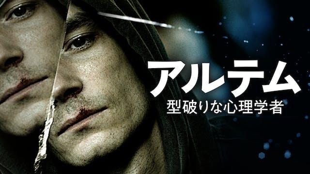 傍若無人な心理学者が活躍『アルテム ~型破りな心理学者~』がU-NEXT独占で日本初上陸