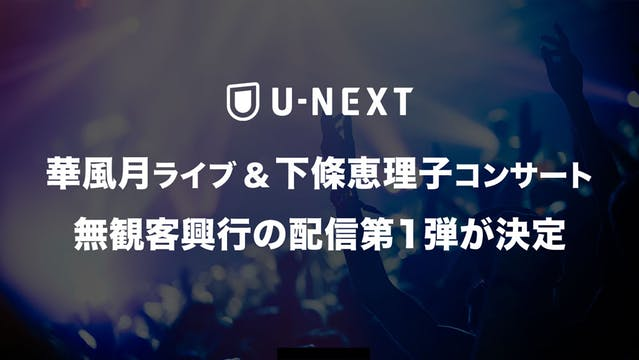 U-NEXTの「無観客興行を配信するためのインフラ無償提供プログラム」の第1弾配信が決定。3月30日より、3月に開催された2公演を配信開始