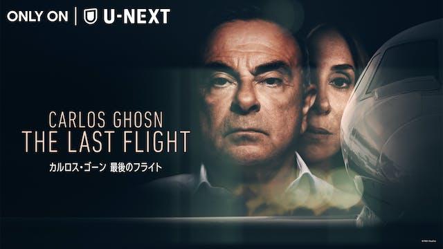 「カリスマ経営者」から「逃亡者」へ…カルロス・ゴーン逮捕事件の真相に迫る衝撃のドキュメンタリー『カルロス・ゴーン 最後のフライト』9月27日(月)よりU-NEXT独占で日本初上陸