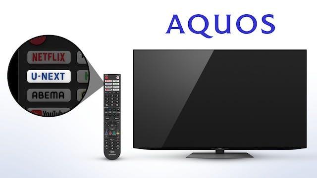 シャープ、2021年春モデルの「AQUOS」リモコンに「U-NEXTボタン」を搭載