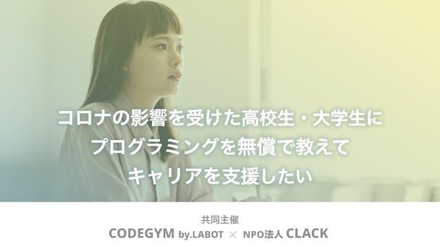 無償でプログラミング教育を提供するプロジェクト「CODEGYM Academy」に協賛し、コロナ禍の学生をサポート