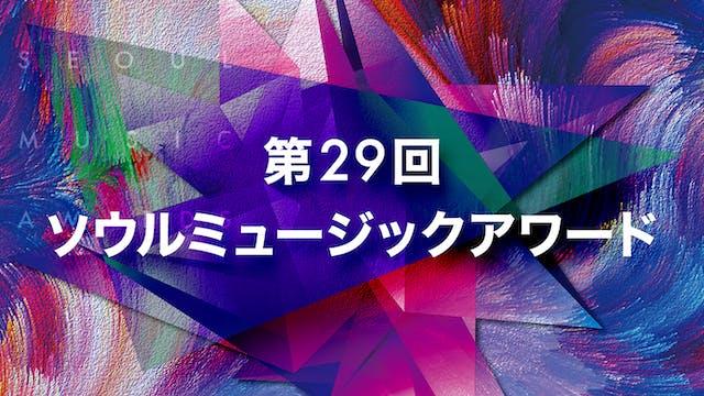 アワード ソウル ミュージック BTSノミネート第30回ソウルミュージックアワード(SMA)の視聴方法は?出演者は誰?