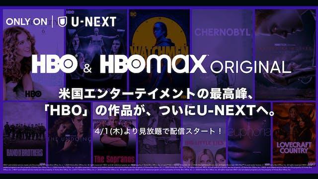 U-NEXTが米ワーナーメディアと独占パートナーシップ契約をSVODで締結。リドリー・スコット製作総指揮『レイズド・バイ・ウルブス / 神なき惑星』はじめ、HBO及びHBO Maxオリジナルの新作がU-NEXTでついに日本初上陸!
