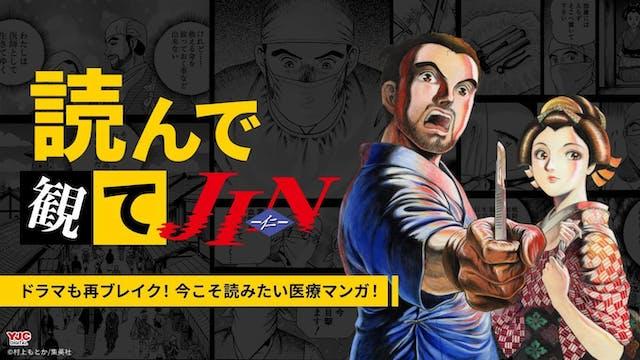 『JIN-仁-』の地上波放送中にコミック売上が22倍。ニーズの高まりを受けてU-NEXTにて無料キャンペーンを実施
