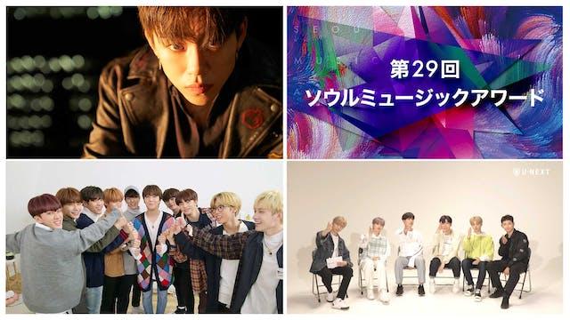 SUPER JUNIOR、TWICEなどの特別映像も!『第29回 ソウルミュージックアワード2020』ほか K-POP作品4本を独占配信