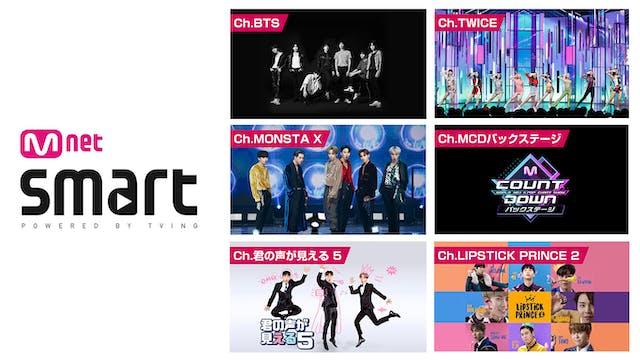 BTSやTWICEも出演!U-NEXTでK-POP・韓流バラエティを楽しめる「Mnet Smartチャンネル」の配信がスタート