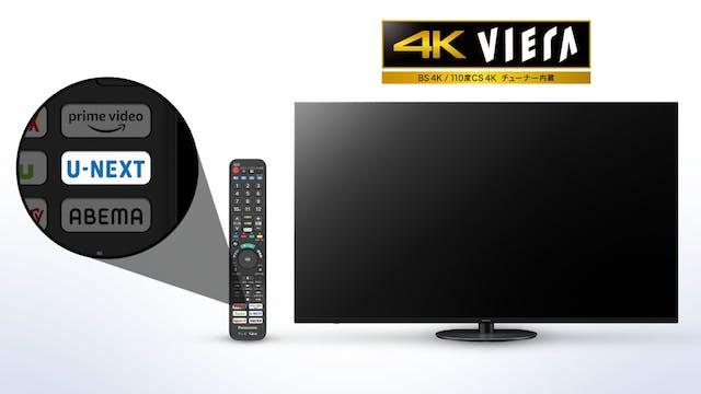 2021年モデルのパナソニック4Kテレビ「ビエラ」のリモコンに「U-NEXTボタン」を搭載