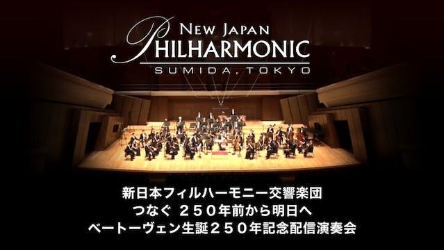 新日本フィルハーモニー交響楽団の演奏を、U-NEXTにて「ドルビーアトモス」ミックス&「マルチアングル」収録で配信決定