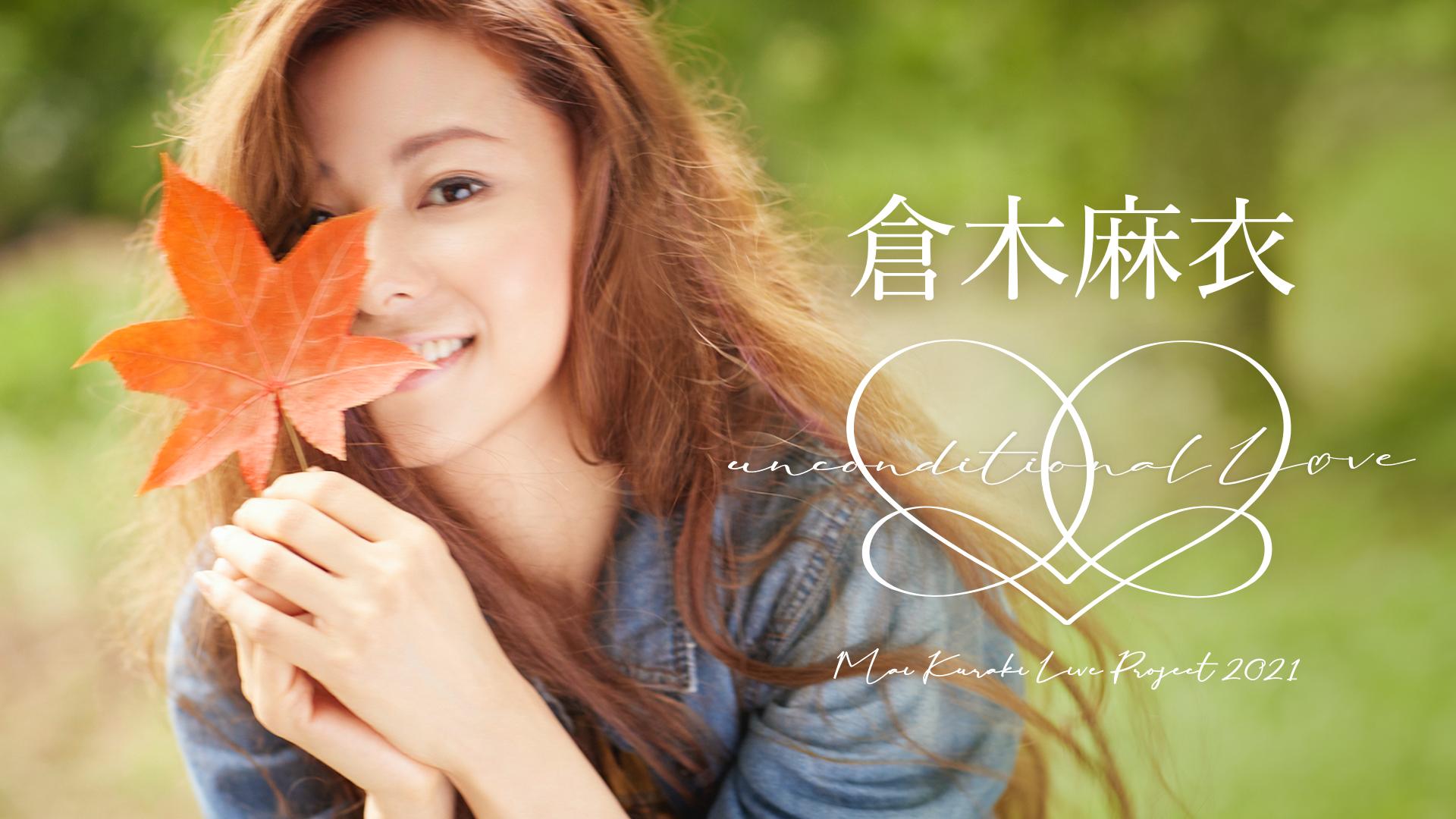 """倉木麻衣のスペシャルライブ『Mai Kuraki Live Project 2021 """"unconditional L♡VE""""』をU-NEXTで配信決定"""