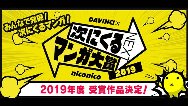 「次にくるマンガ大賞2019」の特別賞「U-NEXT賞」を『ライドンキング』『異世界おじさん』に決定!