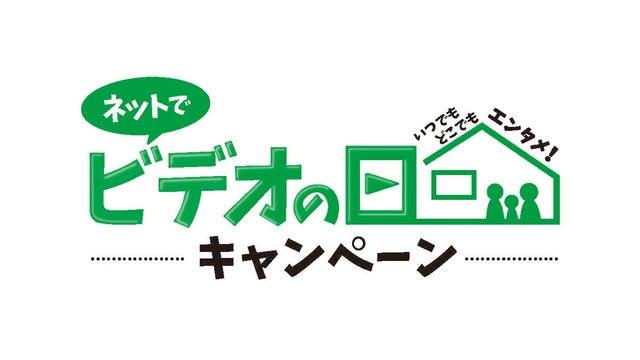 DEGジャパン主催「ネットでビデオの日キャンペーン」にU-NEXTも参加