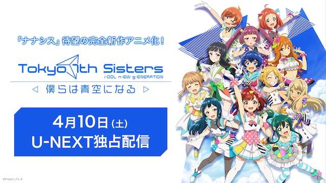 劇場アニメ『Tokyo 7th シスターズ -僕らは青空になる-』をU-NEXT独占で配信開始