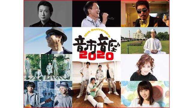 小田和正、鈴木雅之らがゲスト出演。 スターダスト☆レビュー「音市音座 2020」の無観客ライブ2DAYSをU-NEXTにて生配信!
