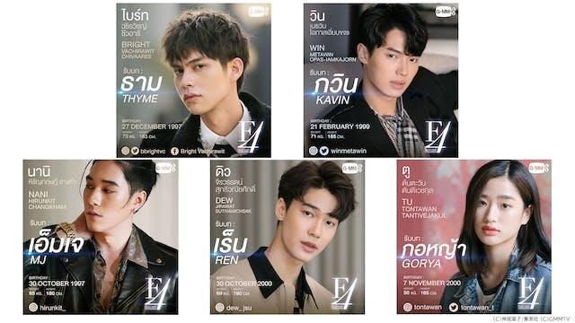 今秋タイで放送の話題作『F4 Thailand/BOYS OVER FLOWERS(タイ版花より男子)』が日本上陸!U-NEXTで最速配信決定!!