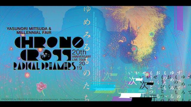 『クロノ・クロス』20周年記念ライブツアーファイナルをU-NEXT独占で生中継実施決定!