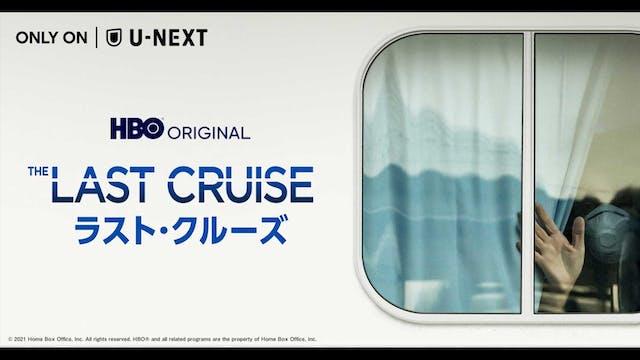 クルーズ船集団感染から1年。当時の知られざる船内の様子を記録したHBOドキュメンタリー映画『ラスト・クルーズ』が日本初上陸。U-NEXTにて緊急配信決定
