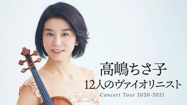 『高嶋ちさ子 12人のヴァイオリニスト コンサートツアー2020〜2021』をU-NEXT独占で生配信決定!