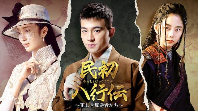 中国映画界の巨匠、チェン・カイコーがプロデュース『民初八行伝~正しき反逆者たち~』をU-NEXT独占で配信開始