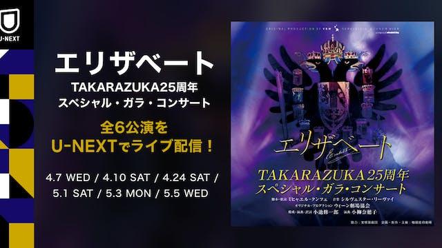 歴代エリザベート出演の豪華キャストが集結『エリザベートTAKARAZUKA25周年スペシャル・ガラ・コンサート』をU-NEXTでライブ配信決定