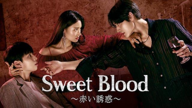 韓国の人気デジタルコミック原作の『Sweet Blood~赤い誘惑~』がU-NEXTで日本初、独占配信スタート