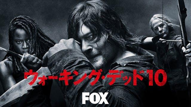 日本最速!『ウォーキング・デッド』シーズン10が、10月7日よりU-NEXTのFOXチャンネルでリアルタイム配信!本放送を記念した特別試写会も実施