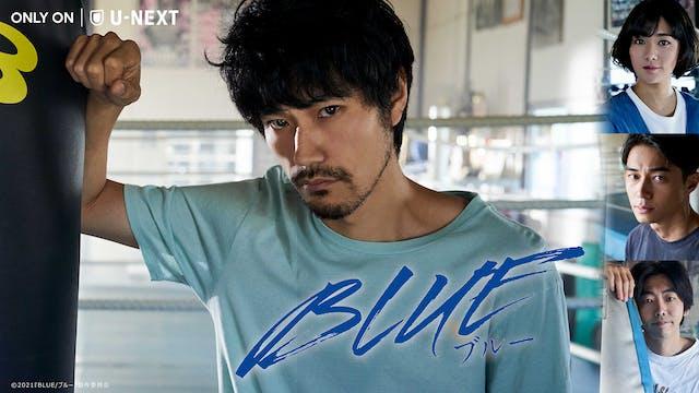 吉田恵輔監督のボクシング映画『BLUE/ブルー』をU-NEXT独占で最速配信することを決定!