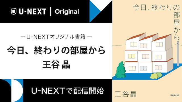 王谷晶の書き下ろし小説『今日、終わりの部屋から』をU-NEXTのオリジナル書籍として配信開始