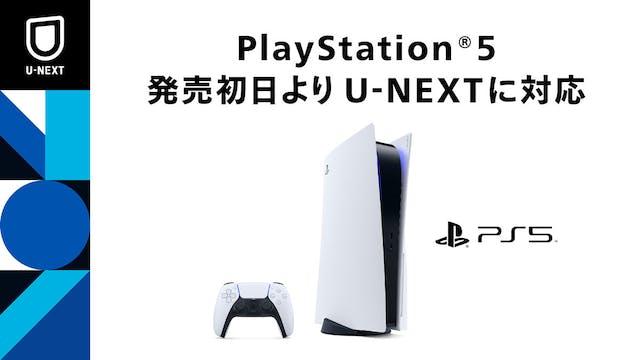 PlayStation®5発売初日よりU-NEXTが利用可能に。4K再生に対応済、HDRにも順次対応予定