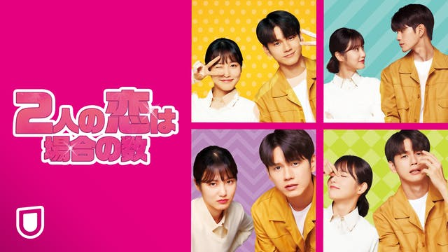 Wanna One出身 オン・ソンウ、シン・イェウンら出演『2人の恋は場合の数』をU-NEXT独占で配信開始