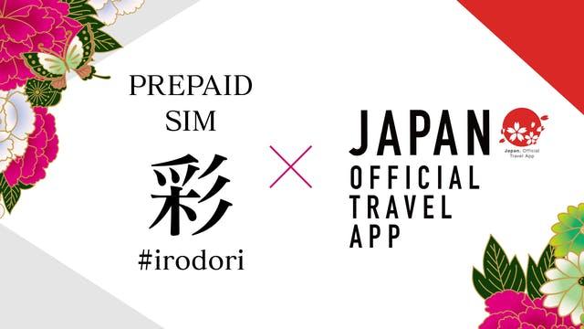 訪日外国人により安全な旅を。「Prepaid data SIM 彩(#irodori)」に、災害情報などを届ける日本政府観光局のアプリの案内同梱を開始