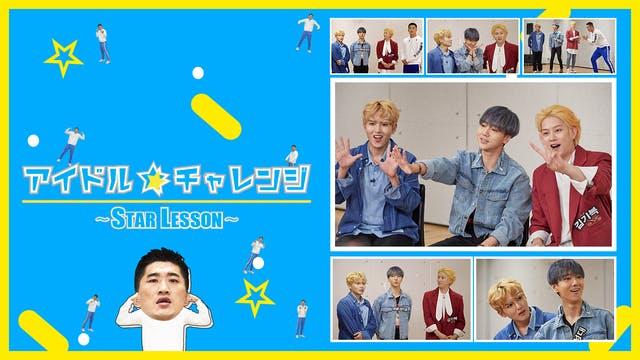 SUPER JUNIOR出演!韓国バラエティ『アイドル☆チャレンジ~STAR LESSON~』を独占配信