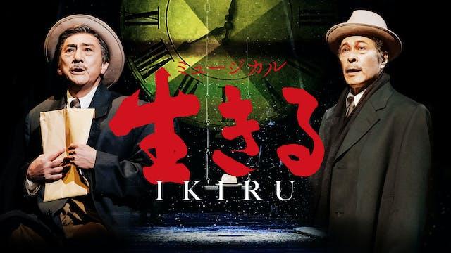 U-NEXT、ミュージカル『生きる』市村正親・鹿賀丈史それぞれの大千穐楽公演を歌詞字幕つきで配信開始