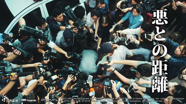 台湾で一大旋風を巻き起こしたドラマ『悪との距離』が早くも日本初上陸。U-NEXT独占で配信開始