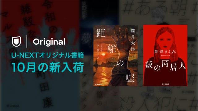 U-NEXTのオリジナル書籍/【10月】の新刊は藤井太洋、新津きよみの2作品