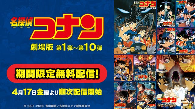 期間限定!劇場版「名探偵コナン」10作品がU-NEXTで無料配信!