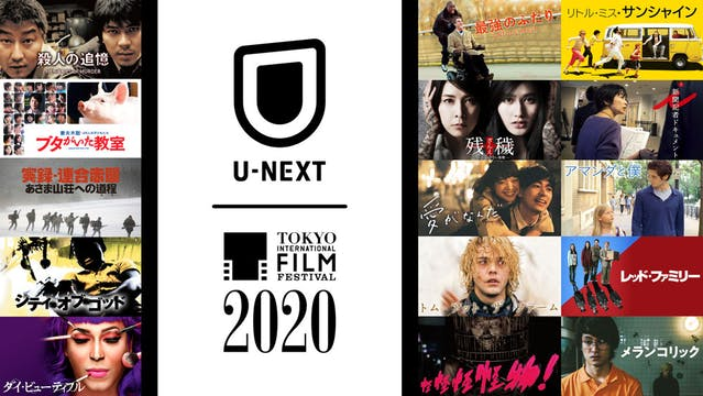 U-NEXTから「映画を見る喜び」を日本中の映画ファンへ。東京国際映画祭のメディアパートナーとして、映画祭を彩った100作品以上を特集