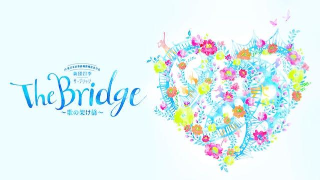 『劇団四季 The Bridge ~歌の架け橋~』をU-NEXTでライブ配信決定。「Go Toイベント」対象で2割引に