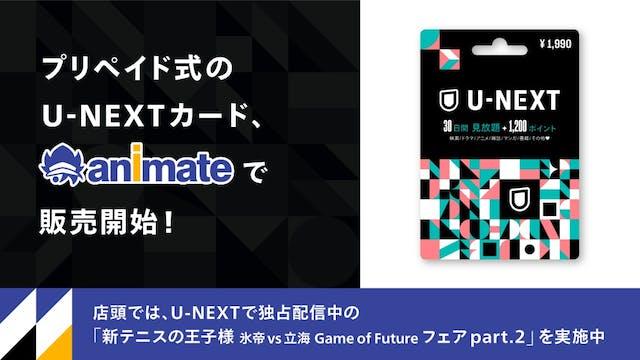 アニメファンが集うアニメイトで「U-NEXTカード」を販売開始