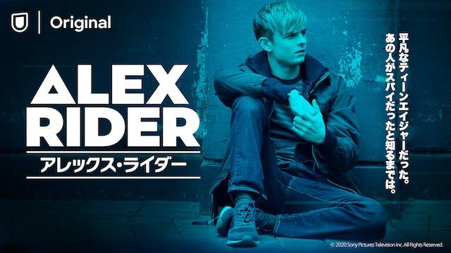 U-NEXTオリジナルドラマ『アレックス・ライダー』が8月28日(金)に日本初配信決定!