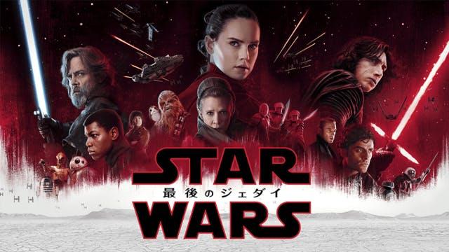 興行収入74億円超の『スター・ウォーズ/最後のジェダイ』4月25日(水)よりU-NEXTにて配信決定!
