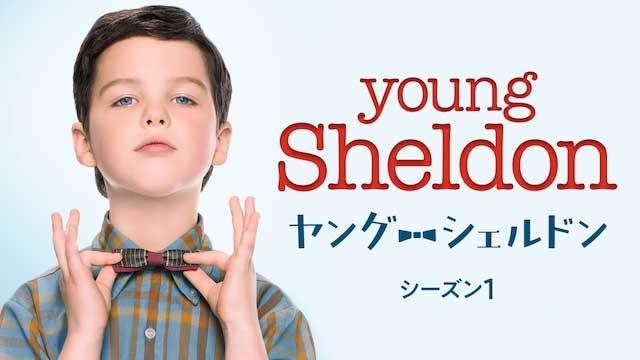 『ビッグバン・セオリー』のオリジンを描く『ヤング・シェルドン』が7月26日に日本初上陸!ジム・パーソンズも出演