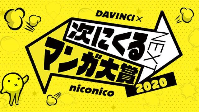 「次にくるマンガ大賞2020」にU-NEXTが特別協賛。本日よりエントリー開始